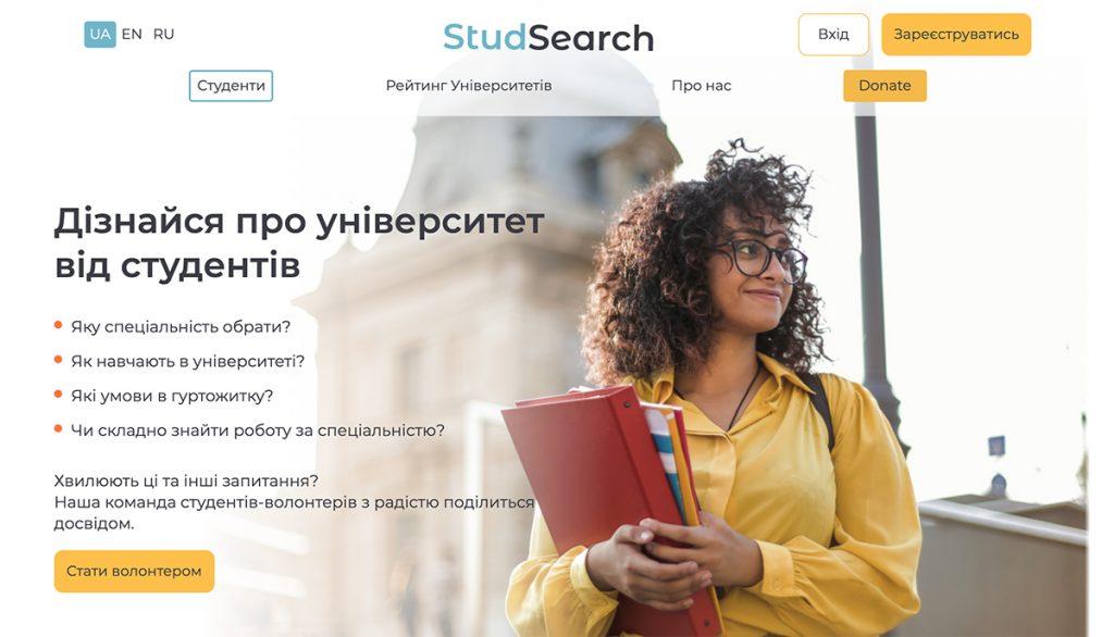 studsearch