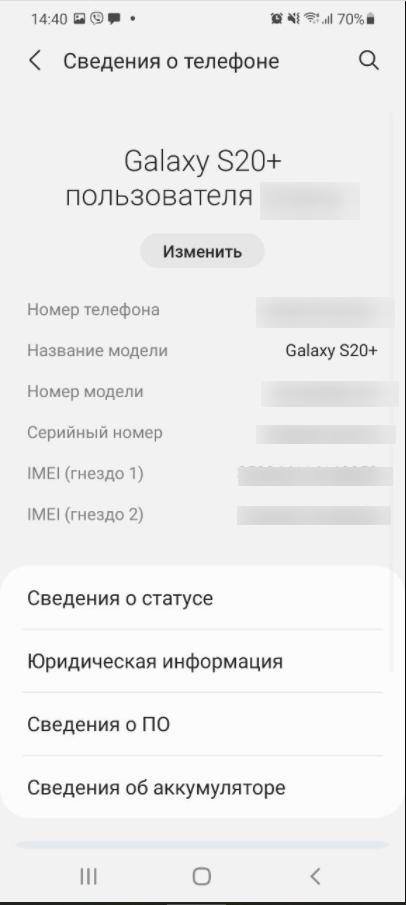 Как найти телефон по IMEI: