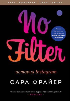No Filter. История Instagram